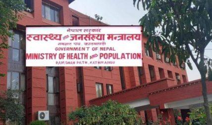 हतारमा विद्यालय सञ्चालन नगर्न निर्देशन : स्वास्थ्य तथा जनसङ्ख्या मन्त्रालय